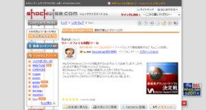 リソースファイル削除ツール furui【shockwise.com】_20110304